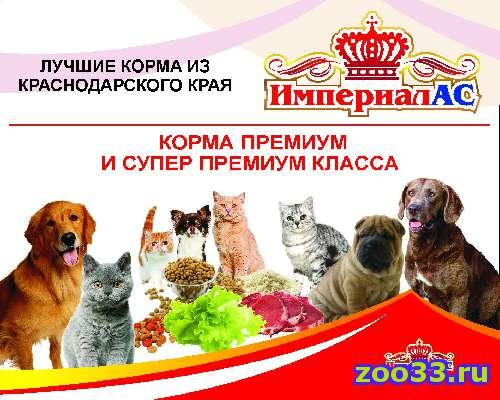 """Корм для собак """"ИМПЕРИАЛ-АС"""" в Москве - Фото 1"""